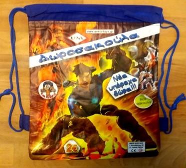 Τυχερή σακούλα τσαντάκι 2€ αγόρι