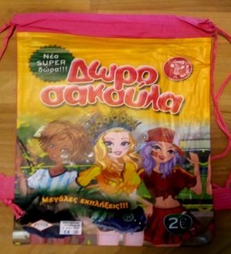 Τυχερή σακούλα τσαντάκι 2€ κορίτσι